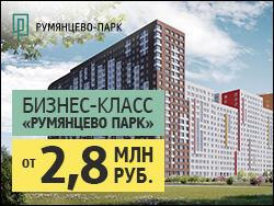Бизнес-класс «Румянцево-Парк» Старт продаж! Квартиры от 2,8 млн руб.!